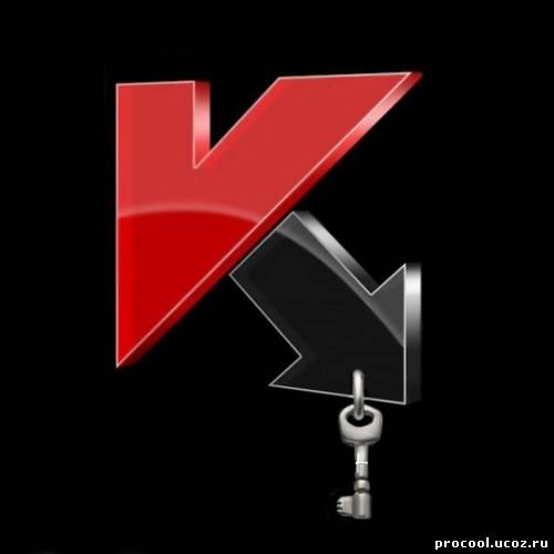 Kaspersky Tweak Pack 1.2 - Это более 15 утилит для взлома защиты
